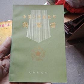 中国人民解放军将军谱