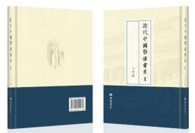 近世中国影像书系(16开精装 全7册 原箱装)