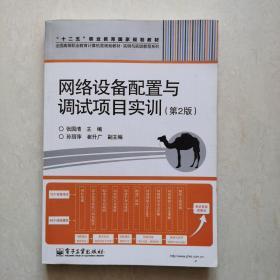 网络设备配置与调试项目实训(第2版)
