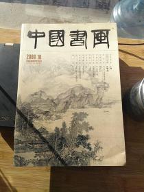 中国书画杂志20 08.10