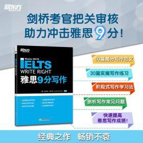 新东方雅思9分写作IELTS