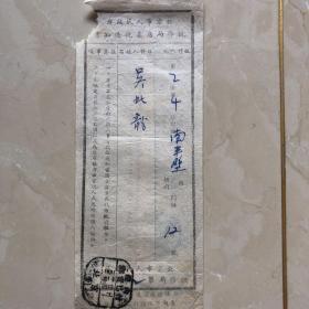 抗美援朝踊跃纳税、北京巿人民政府税务通知书.1951年信封一个、