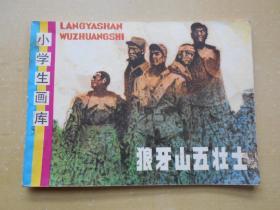 连环画【狼牙山五壮士】1984年版,辽宁美术出版社