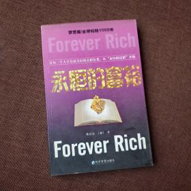 永恒的富裕