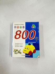I403096 学前必备800字: 学前素质教育最新版
