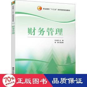 """财务管理/职业教育""""十三五""""改革创新规划教材"""