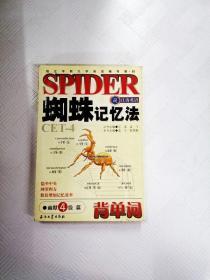 I405200 蜘蛛记忆法背单词  幽默4级篇【一版一印】