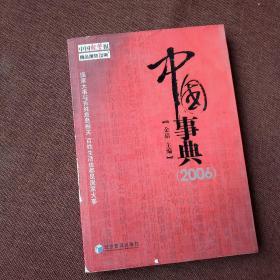 中国事典2006