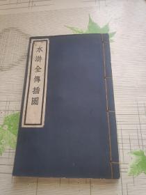 水浒全传插图 16开宣纸影印 1955年第一版第一次印刷 老版本