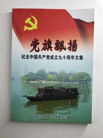 党旗飘扬:纪念中国共产党成立九十周年文集(正版现货、内页干净)