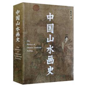 中国山水画史(2021年平装修订版)