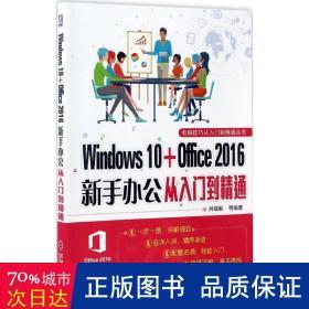 Windows 10 Office 2016新手办公从入门到精通