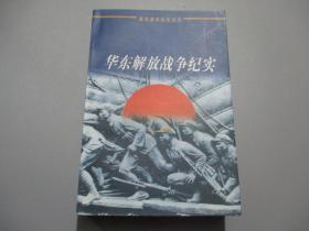 华东解放战争纪实