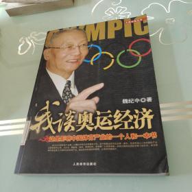 我读奥运经济
