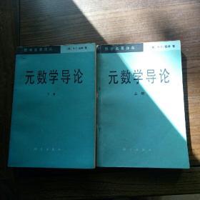 元数学导论 (全二册)