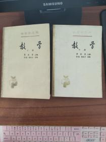 教育学文集 教学(上中)两本书合售