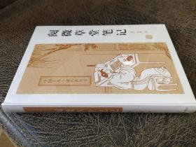 中国古典小说名著丛书:阅微草堂笔记 [清]纪昀 著 上海古籍出版社