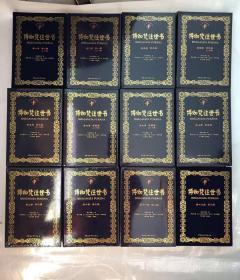 博伽梵往世书,(1-12卷)【16开精装本,全新未拆塑料封,带原箱子】