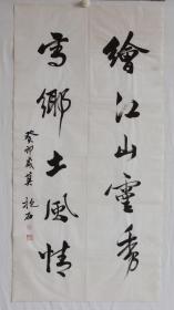 傅抱石书法 作品编号18845