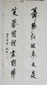傅抱石书法 作品编号18843