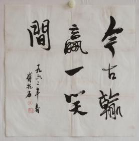傅抱石书法 作品编号19123