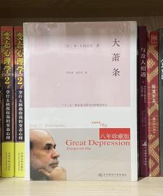 大萧条(八年珍藏版) 全新塑封