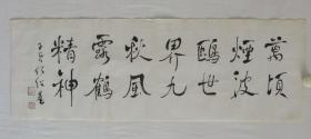 清代第一书法家何绍基书法 作品编号19192