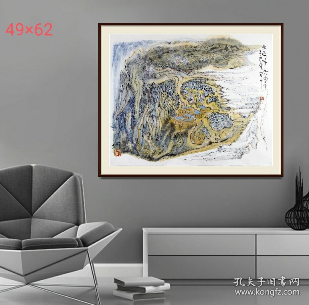 中国画家画院画家王永亮山水精品有合影