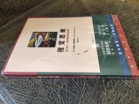 视觉思维(35周年纪念版!艺术设计、美学相关学科必读书)正版升级版 [美]鲁道夫·阿恩海姆 16开 四川人民出版社