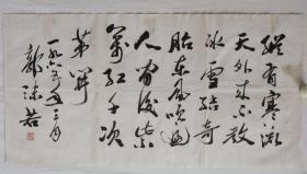 郭沫若书法 作品编号19930