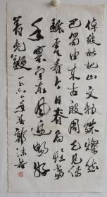 郭沫若书法 作品编号19939