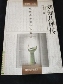 中国思想家评传丛书:刘知几评传