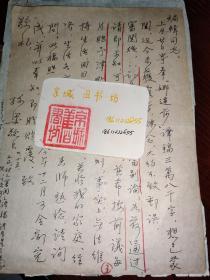 著名翻译家:孙梁致中国青年出版社信札一通。附青年出版社回信底稿与收发文登记卡1954年