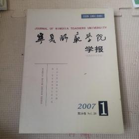 宁夏师范学院学报(原固原师专学报)2007年1-4(四本合售)