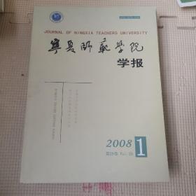 宁夏师范学院学报(原固原师专学报)2008年1-5(五本合售)
