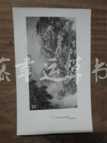 黑白照片一张:山水画(1982年上海画院迎春画展)应野平 绘画