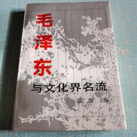 毛泽东与文化界名流