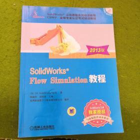 SolidWorks公司原版系列培训教程:SolidWorks  Flow Simulation教程(2013版)
