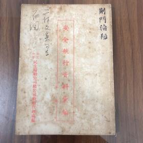 重庆民生轮船公司,安全航行资料汇编
