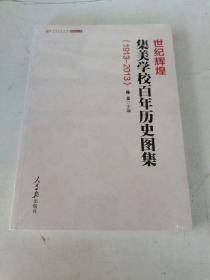 集美学校百年历史图集 : 1913~2013