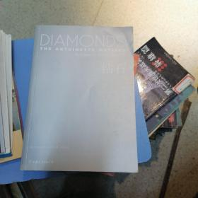 钻石 第三版