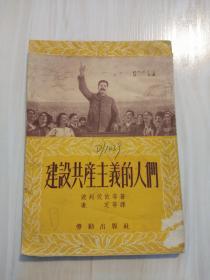 建设共产主义的人们   劳动出版社出版  繁体竖版  插图本初版