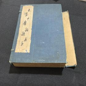 1929年线装 四书今译(全七册) 带函套