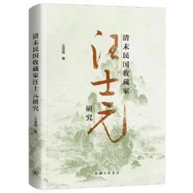 清末民国收藏家汪士元研究