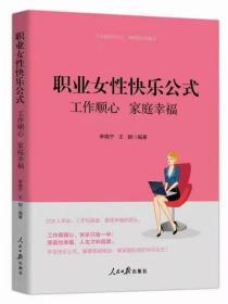 现货正版《职业女性快乐公式:工作顺心 家庭幸福》