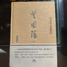 曾国藩(上中下3册)(典藏版)(签名本)