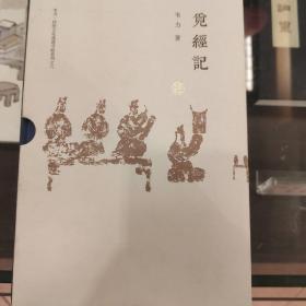 觅经记(套装上下册)/韦力·传统文化遗迹寻踪系列(签名本)