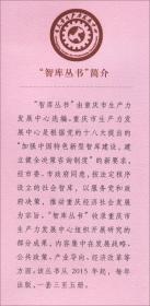 重庆铜加工产业集群发展研究