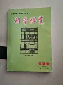 祠堂博览(春夏卷2013年第42之43期)