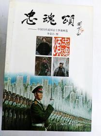 忠魂颂——中国历代爱国志士事迹画选